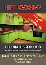 акция kuhninet.ru